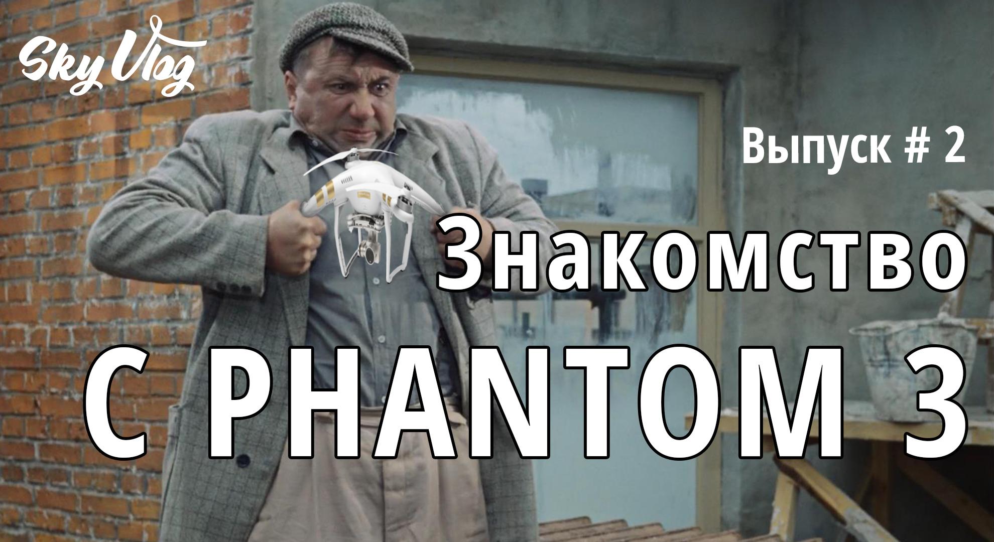 Видеоблог. SkyVlog: первая презентация DJI Phantom 3.