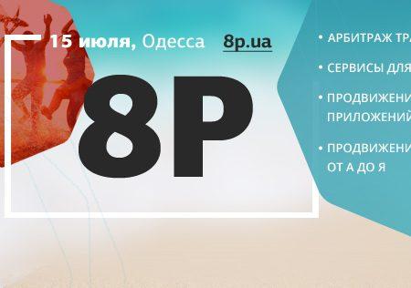 15 июля пройдет Конференция «8Р: Бизнес в сети»
